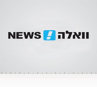 TrueSize In Walla News